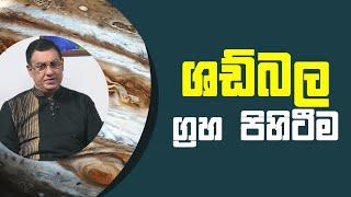 ශඩ් බල ග්රහ පිහිටීම   Piyum Vila   06 - 07 - 2021   SiyathaTV Thumbnail