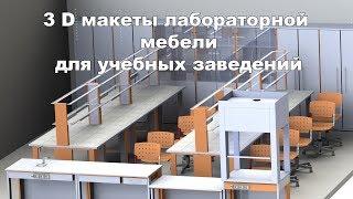 3 D макеты лабораторной мебели для учебных заведений