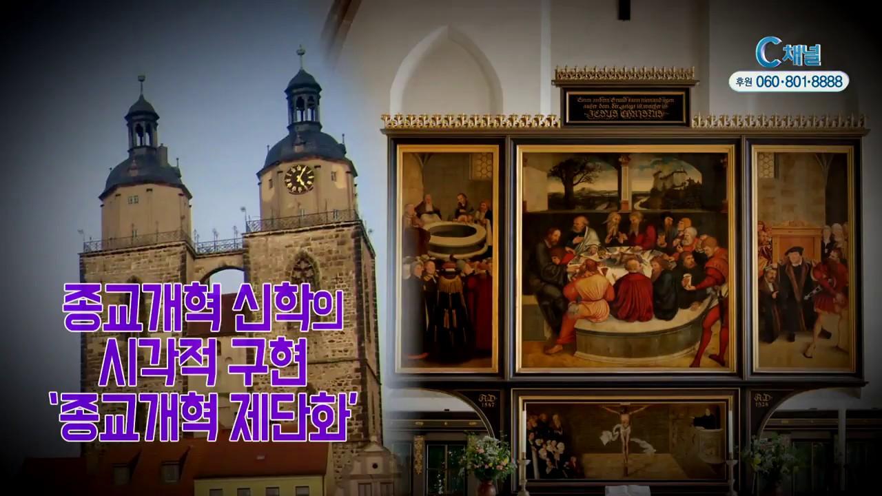 말씀으로 돌아가는 시간 In 바이블  - 임재훈 목사의 아는 만큼 보이는 중세 미술 2회