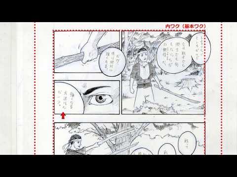 Manga Terms: Basic Japanese terms used by Manga Artists