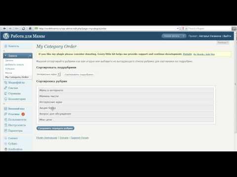 видео: Настройка порядка рубрик wordpress
