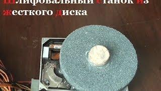 Шлифовальный станок из жесткого диска ( Make Home # 42 )(В этом видео расскажу, как сделать шлифовальный станок из жесткого диска своими руками. ..., 2014-06-28T11:45:09.000Z)