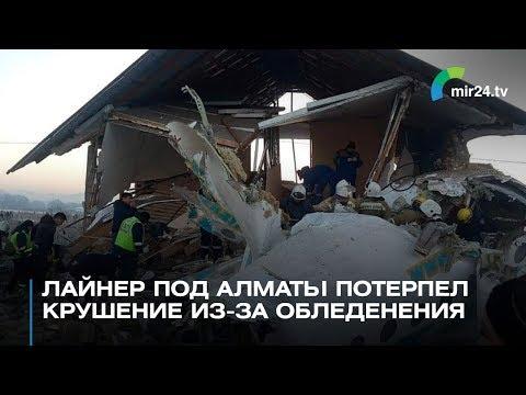 Самолет под Алматы мог разбиться из-за обледенения