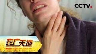 《农广天地》 20190712 加油!好医生——咽喉肿痛  CCTV农业
