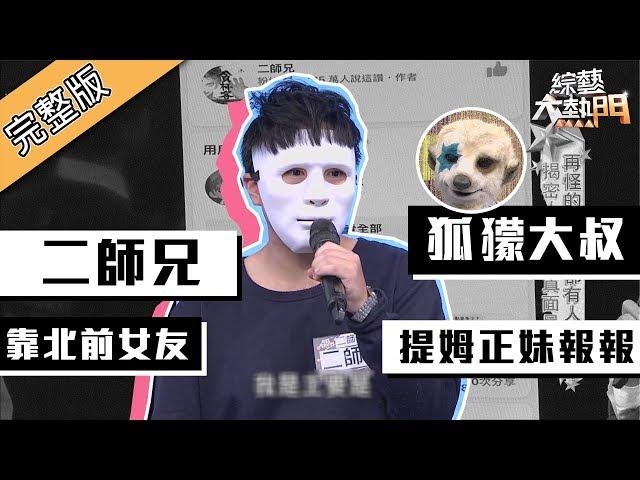 【二師兄降臨大熱門~揭密人氣粉專真面目?!】綜藝大熱門 190520