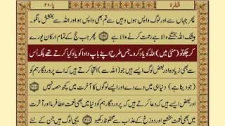 Video Quran-Para02/30-Urdu Translation download MP3, 3GP, MP4, WEBM, AVI, FLV Juli 2018