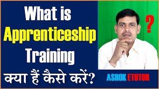 What is Apprenticeship Training in Hindi || Apprentice क्या होता है कैसे करें?