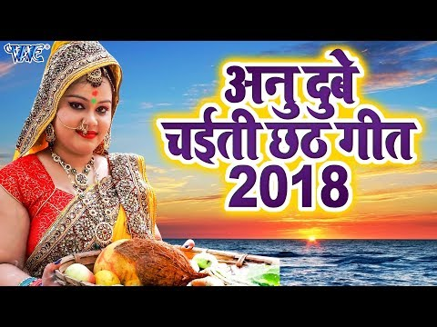 Anu Dubey चईती छठ गीत 2018 | Superhit Bhojpuri Chhath Geet 2018 - Video JukeBOX