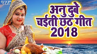 Anu Dubey चईती छठ गीत 2018 | Superhit Bhojpuri Chhath Geet 2018 JukeBOX