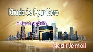 Khuda Se Pyar Karo || New Naat Sharif || Nadir Jamali [HD]