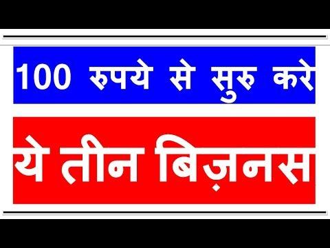 Zero Investment. Without Investment Business .घर से सुरु कर सकते है 10 से 15 हजार रुपये ...