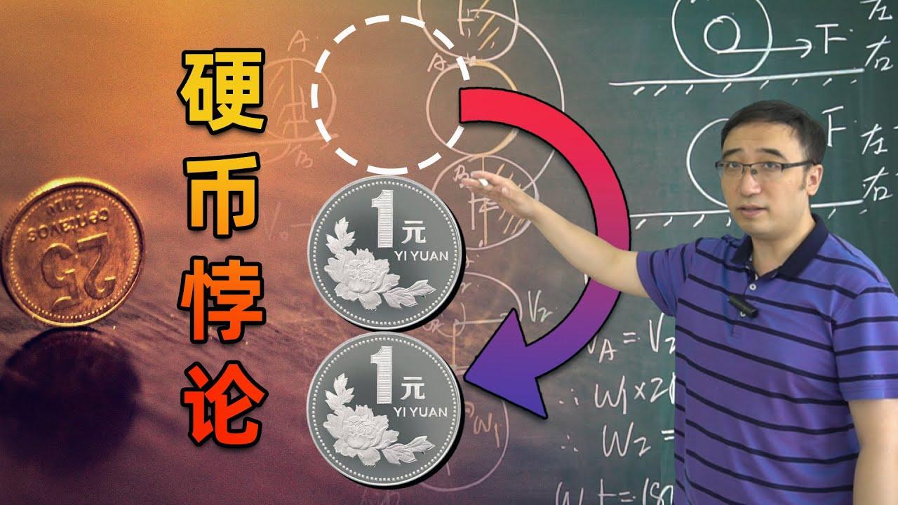 """全网热议的""""硬币悖论""""怎么算?直觉为何欺骗了我们?"""