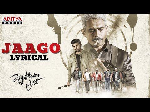 #RechchiPodhamBrother   Jaago Lyrical   Songs   Sai Kartheek   Ravi Kiran,Dipali Sharma Ak Jampanna