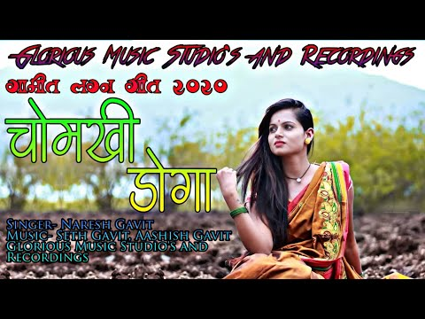 new-gamit-lagn-geet-2020|-चोमखी-डोगा|-chomkhi-doga|-glorious-music-regional-official