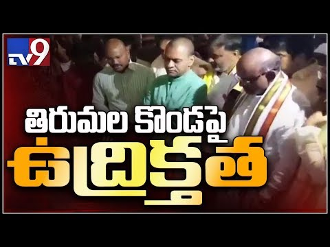 TDP MP Siva Prasad ,MLA Sugunamma hunger strike over at TTD Bhavan : Tirumala - TV9