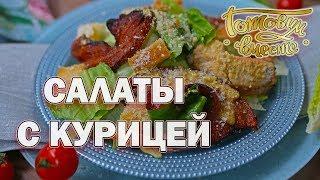 Салаты с курицей | Готовим вместе | Интер