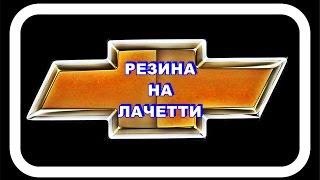 Резина на Лачетти