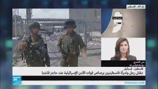 مقتل رجل وامرأة فلسطينيين برصاص جنود إسرائيليين عند حاجز قلنديا