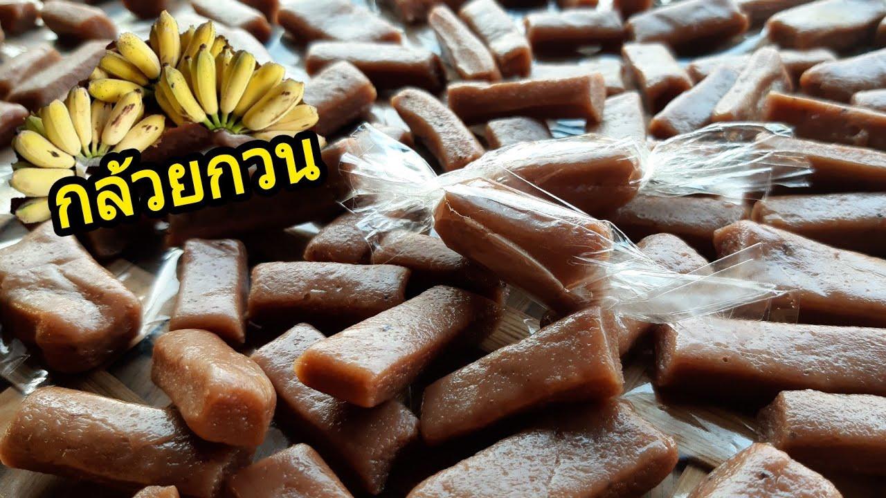 กล้วยกวน แจกสูตร วิธีทำกล้วยกวน ฟรี สูตรทำขายจริง  หอม หวาน มัน อร่อย เคี้ยวเพลิน
