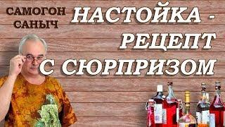 Рецепт настойки с сюрпризом! Для милых дам. / Рецепты настоек / Самогон Саныч
