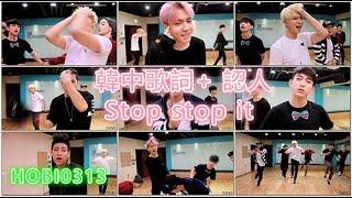 """♡【韓中歌詞+ 認人】GOT7 갓세븐 """"Stop stop it(하지하지마)"""" Dance Practice♡"""