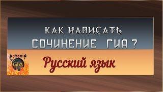 Как написать Сочинение ГИА !?  Русский язык (задание С2 ГИА)