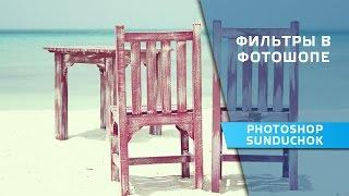 Картинка из фото в фотошопе | Фильтры в фотошопе