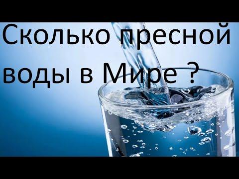 Сколько пресной воды во всём Мире ?