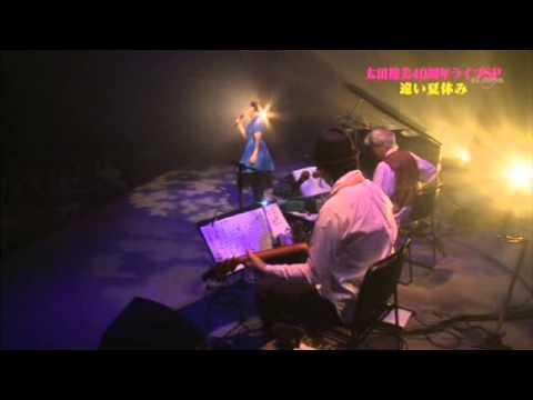 太田裕美40周年ライブ「音楽と歩いた青春」20140910