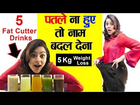 5 Belly Fat Loss Drink Recipe|Fat Cutter Drink Recipes |Fat Burner Weight Loss Drink Recipe in Hindi