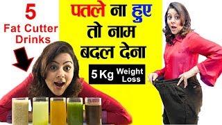 5 Belly Fat Loss Drink RecipeFat Cutter Drink Recipes Fat Burner Weight Loss Drink Recipe in Hindi