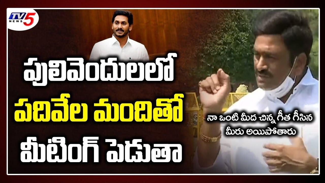 Telugu Breaking News - Raghurama Says He Will Come To Pulivendula And Arrange A Meeting