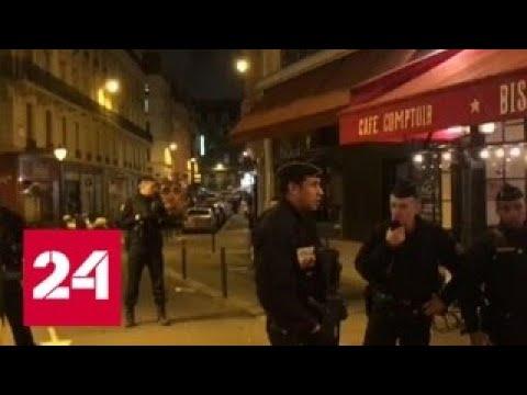 Напавший на парижан неизвестный выкрикивал исламистские лозунги - Россия 24