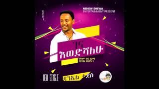 Daniel Tadese - Gena Ewedeshalhu ገና እወድሻለሁ (Amharic)