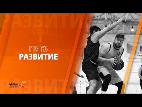 МЛБЛ Тюмень \ Лига Развитие \ ТННЦ - Граница