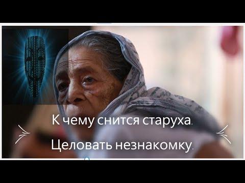 К чему снится  старуха. Целовать незнакомку.  К чему снится  черноволосая женщина. Красавица во сне.