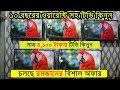 মাত্র ৪,১০০ টাকায় টিভি কিনুন    ১০ বছরের ওয়ারেন্টি সহ টিভি কিনুন    Buy TV In Cheap Price In Dhaka
