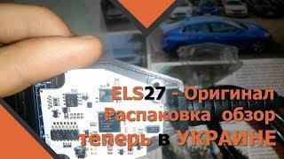eLS27 (Оригинал) - Обзор, Распаковка