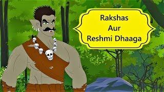 राक्षस और रेशमी धागा - Bhoot Ki Kahani | Panchtantra Ki Kahaniya In Hindi | Dadimaa Ki Kahaniya