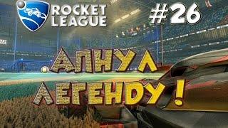 Rocket League #26 ЛЕГЕНДА! Немного фристайла :D