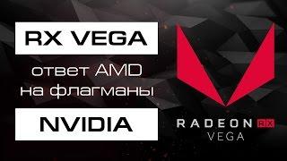 видео Аккумуляторы Vega