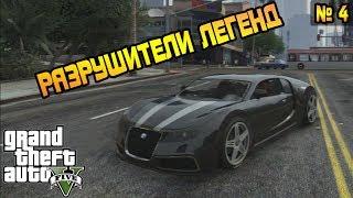 GTA 5 - РАЗРУШИТЕЛИ ЛЕГЕНД №4