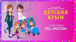 Магазин ''Дитячий Крим'' в ТРЦ ''Мусон'' (р. Севастополь)