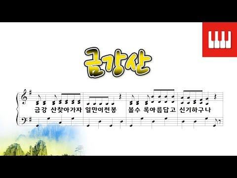 금강산 (강소천 작사/나운영 작곡)