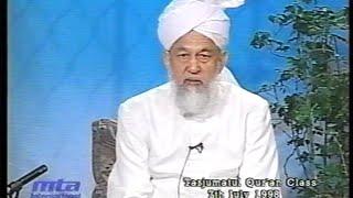 Urdu Tarjamatul Quran Class #255 Al-Zukhruf 69-90, Al-Dukhan 1-30