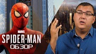 Обзор Marvel's Spider-Man (Без спойлеров). Лучшая игра про Человека-Паука?