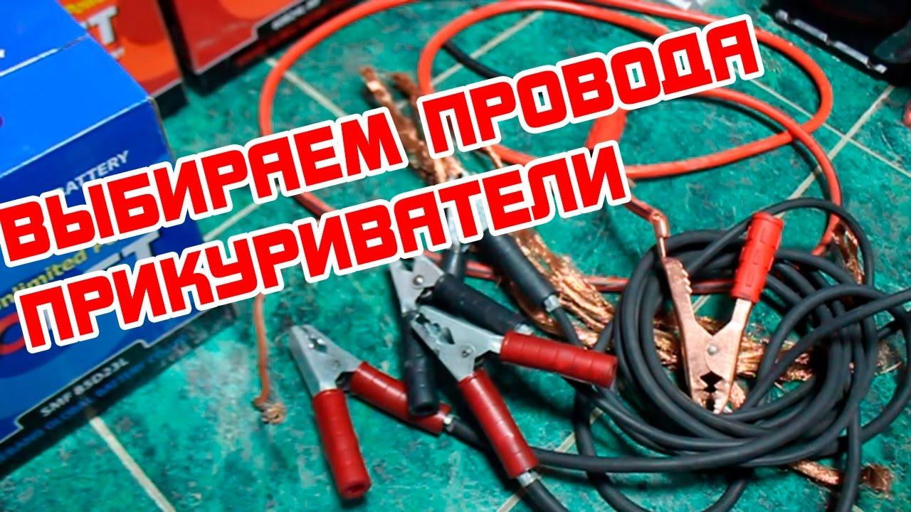 """Выбираем провода для """"прикуривания"""" автомобиля"""