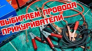 видео Как выбрать провода для прикуривания!