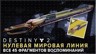 Destiny 2. Как получить экзотический меч