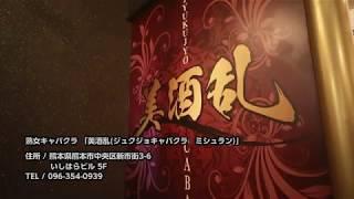 熊本・新市街の熟女キャバクラ美酒乱は29~49歳迄の美魔女が多数在籍中 ...